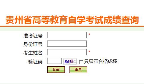 贵阳自学考试成绩查询