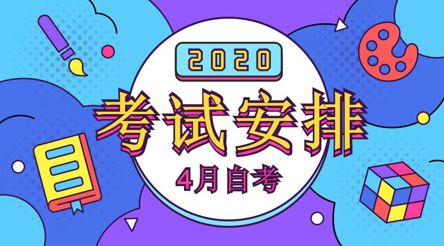 2020年4月贵州自考考试课程及时间安排