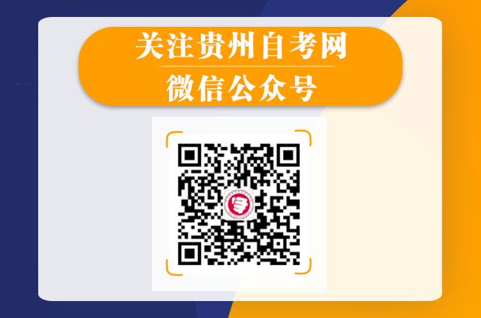 关注贵州自考微信公众号!